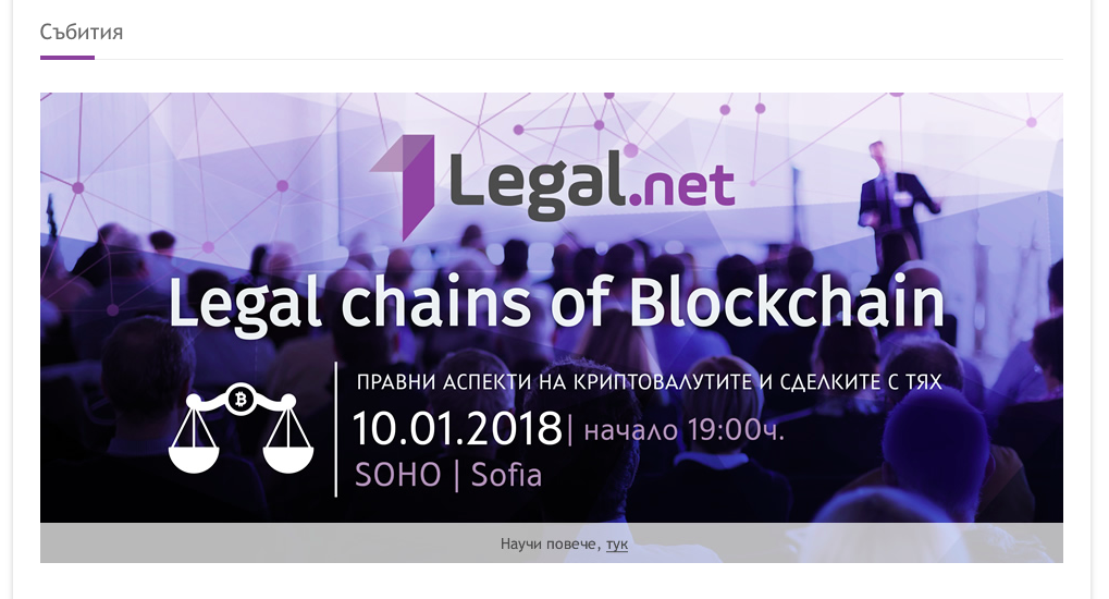 Legal Chains of Blockchain